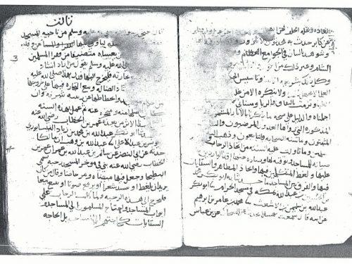 مخطوطة - اتخاذ السقايه والمطاهر في رحبة المساجد لابن بطه