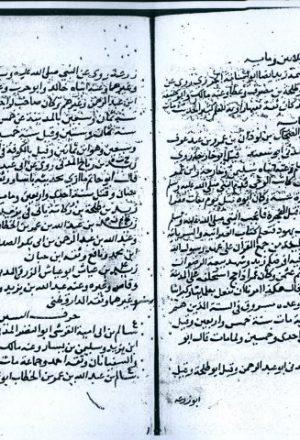 مخطوطة - إسعاف المبطأ في رجال الموطأ للسيوطي