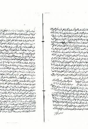 مخطوطة - الفريدة اللؤلويه في العقود الياقوتية