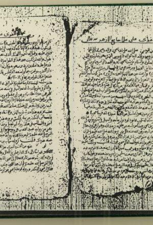 مخطوطة - الأجوبة المرضية للسخاوي