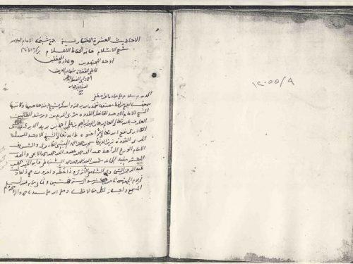 مخطوطة - الأحاديث العشرة الاختيارية لابن حجر