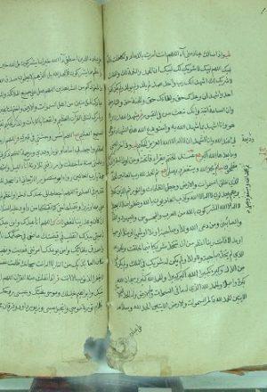 مخطوطة - الأذكار للسيوطي