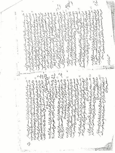 مخطوطة - الزهريات ـ لابن حجر