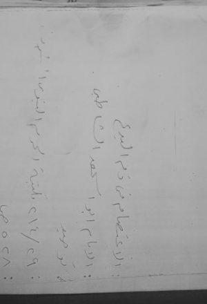 مخطوطة - الأعتصلم للشاطبي