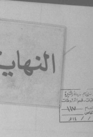 مخطوطة - الإغتباط بمن رمي بالاختلاط لسبط ابن العجمي