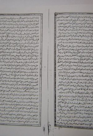 مخطوطة - البحر الذي زحر شرح ألفية أهل الأثر للسيوطي