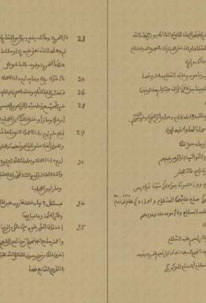 مخطوطة - الجمان في مختصر أخبار الزمان-89ـ الجمان في مختصر أخبار الزمان للشاطبي