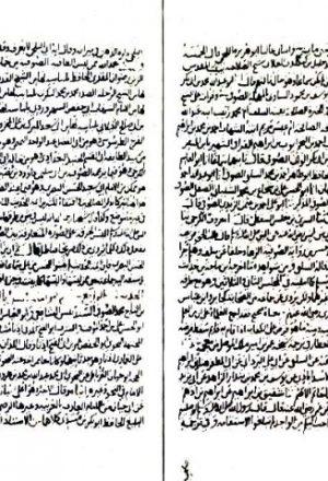 مخطوطة - الجواهر المكللة في الأخبار المسلسلة للسخاوي