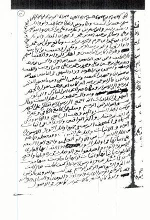 مخطوطة - مسائل الضمدي  للشوكاني
