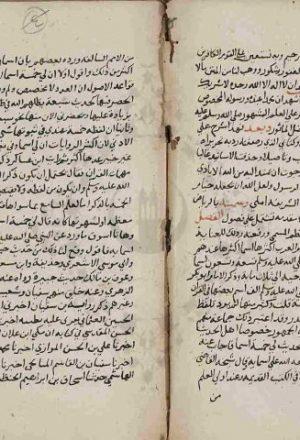 مخطوطة - الرياض اللأنيقة فى شرح أسماء خير الخليقة للسيوطي