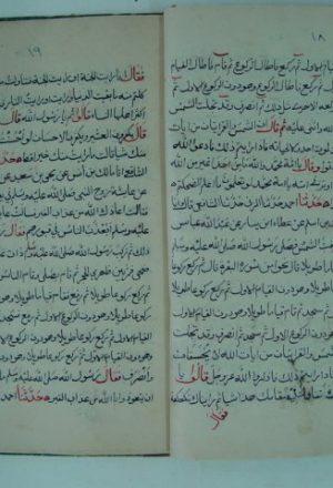 مخطوطة - السنن للشافعي