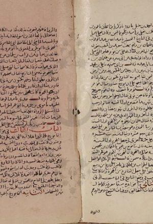 مخطوطة - الشماريخ فى علم التاريخ للسيوطي