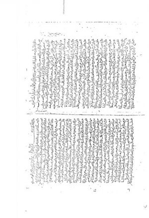 مخطوطة - فضائل القرأن