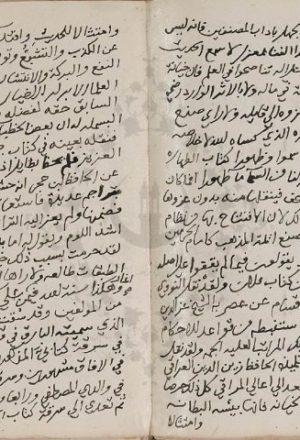 مخطوطة - الفارق بين المصنف والسارق للسيوطي