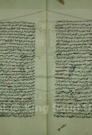 مخطوطة - الفوائد المجموعة للشوكاني