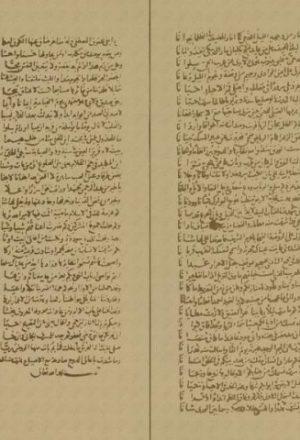 مخطوطة - المختار من ديوان الشيخ سراج الدين للتكريتي