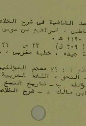 مخطوطة - المقاصد الشافية في شرح الخلاصة الكافية للشاطبي