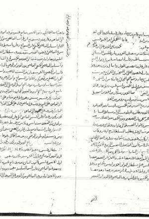 مخطوطة - الدرر الكامنة ـ لابن حجر
