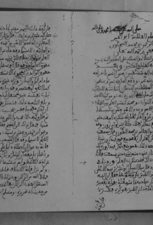 مخطوطة - المنهل العذب الزلال فى الحضال المجبة للظلال للسخاوي
