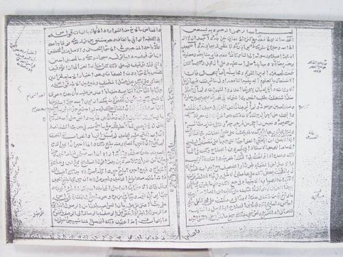 مخطوطة - النكت على ابن الصلاح لابن حجر