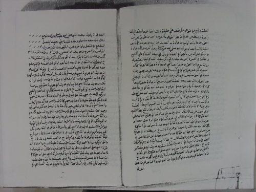 مخطوطة - انتفاض الاعتراض لابن حجر