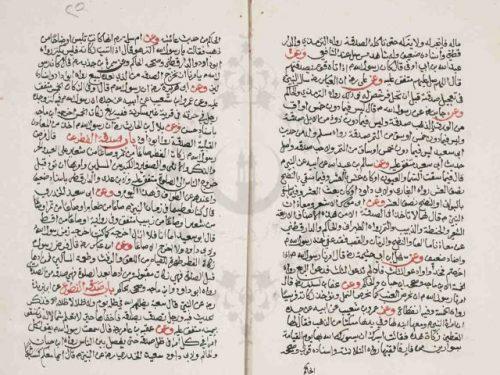 مخطوطة - بلوغ المرام لابن حجر