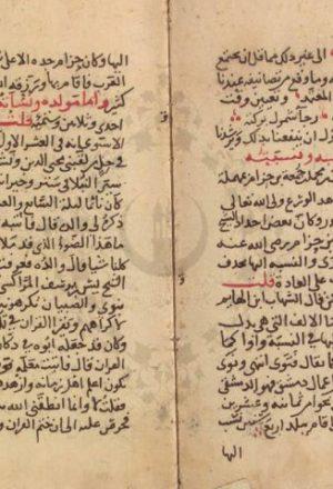 مخطوطة - ترجمة النووي للسخاوي