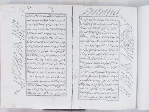 مخطوطة - تغيير التنقيح لابن كمال باشا