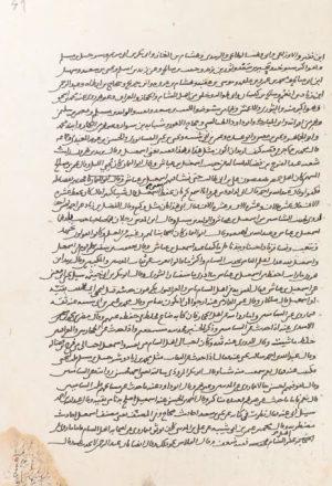 مخطوطة - تهذيب التهذيب لابن حجر