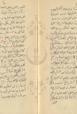مخطوطة - جزيل المواهب فى اختلاف المذاهب للسيوطي