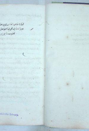 مخطوطة - خاص الخاص للثعالبي