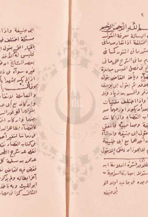 مخطوطة - رسالة فى القول المختار من الأقوال فى مذهب أبى حنيفة  لابن عابدين