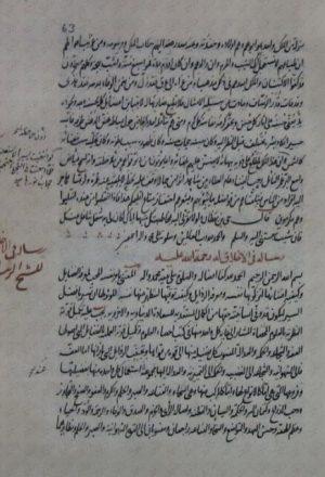 مخطوطة - رسالة في الأخلاق لابن سينا