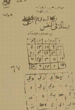 مخطوطة - رسالة في قوى النفس-74ـ رسالة في قوى النفس لابن سينا