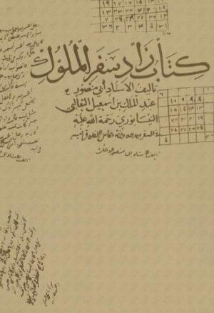 مخطوطة - زاد سفر الملوك-76ـ زاد سفر الملوك للثعالبي