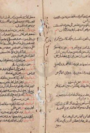 مخطوطة - زيادة الجامع الصغير للسيوطي