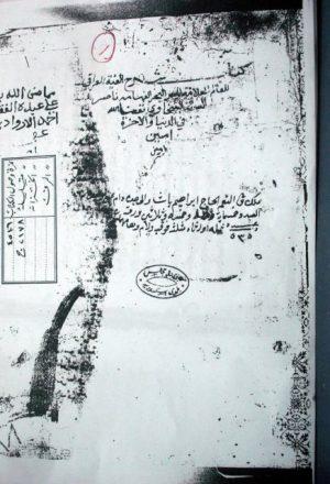 مخطوطة - شرح االفية العراقي للسخاوي
