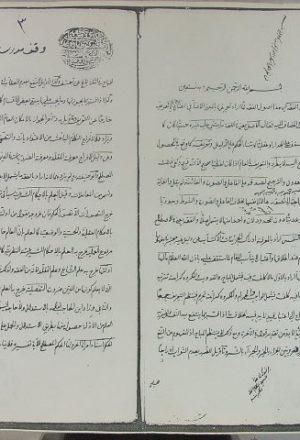 مخطوطة - شرح التنقيح لابن كمال باشا