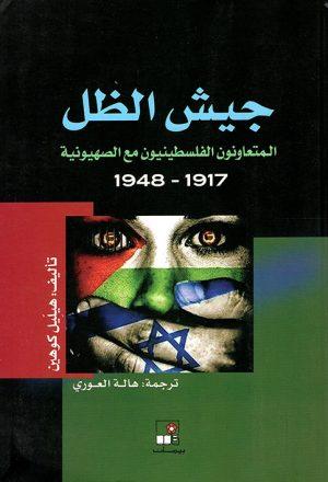 جيش الظل ؛ المتعاونون الفلسطينيون مع الصهيونية 1917 - 1948
