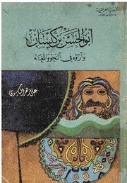 أبو الحسن بن كيسان