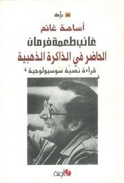 أسامة غانم غائب طعمة فرمان الحاضر في الذاكرة الذهبية