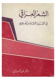 الشعر العراقي في القرن السادس
