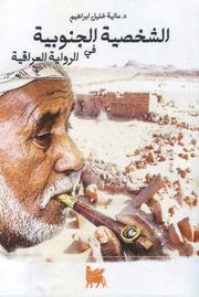 الشخصية الجنوبية في الرواية العراقية