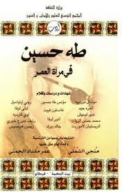 طه حسين في مرآة العصر