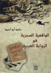 الواقعية السحرية في الرواية العربية