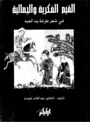القيم الجمالية والفكرية في شعر طرفة بن العبد