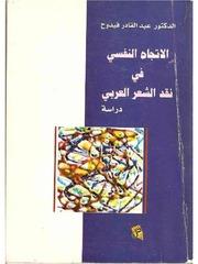 الاتجاه النفسي في نقد الشعر العربي