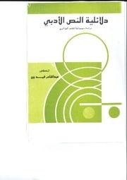 دلائلية النص الأدبي.عبد القادر فيدوح