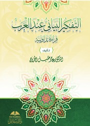 مكتبة نور التفكير البياني عند العرب قراءة تداولية