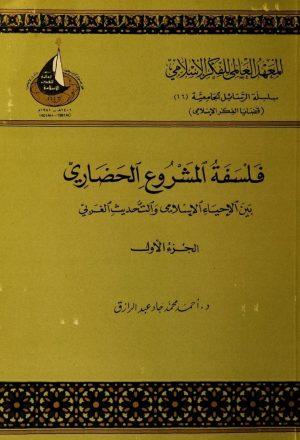 فلسفة المشروع الحضاري بين الإحياء الإسلامي والتحديث الغربي